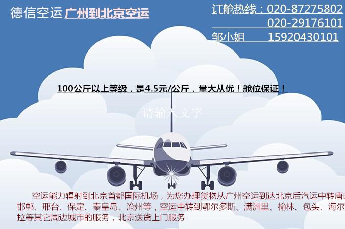 空對空中轉廣州無直達目的地航班城市空運