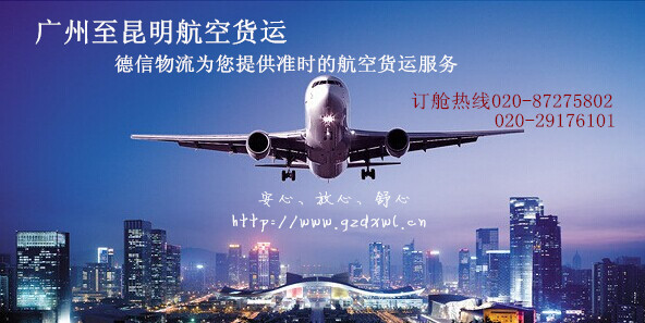 广州空运中转至乌鲁木齐周边城市