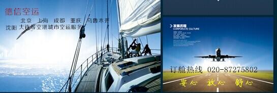 广州白云机场到宁波航空货运价格及空运公司电话