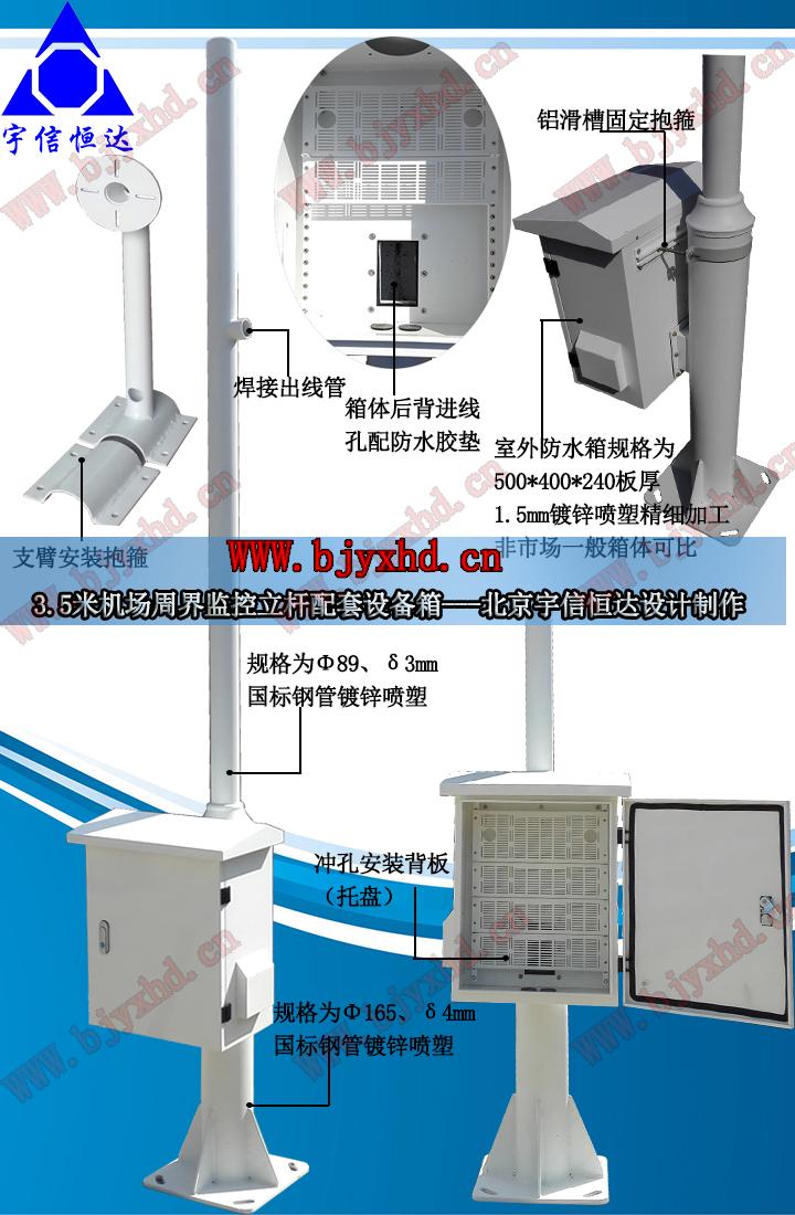 3.5米周界监控杆JT3.5-BJ165