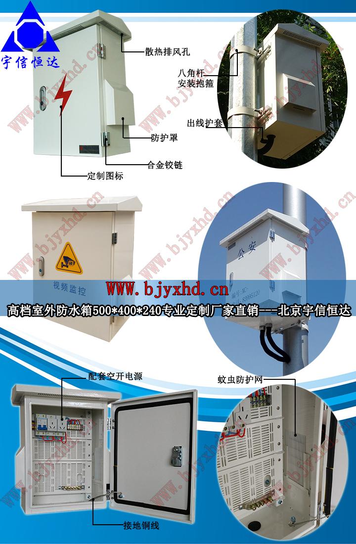 室外防水设备箱JT-bgx500