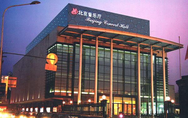 北京音乐厅