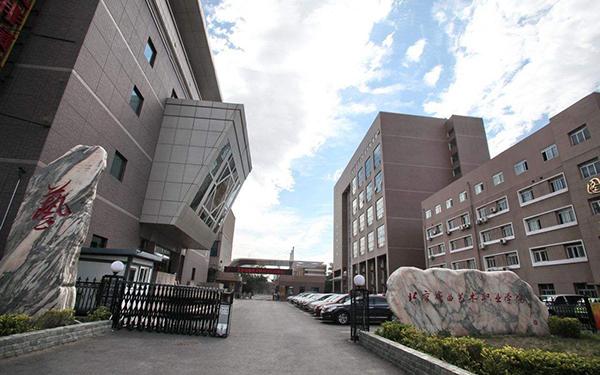 北京戏曲艺术职业学院