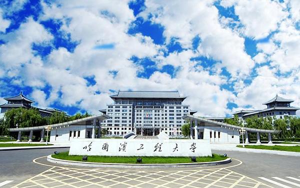 哈尔滨工程大学活动中心