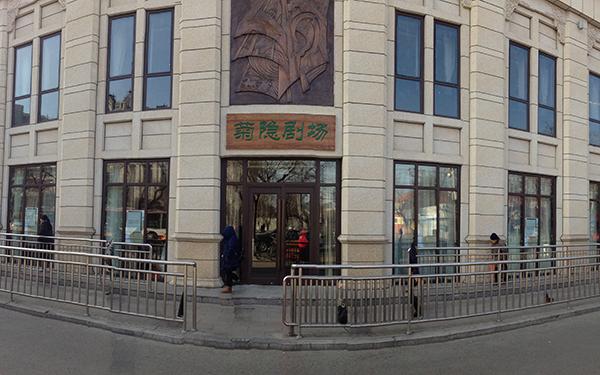 北京人民艺术剧场菊隐剧场