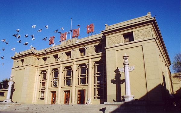 北京人民艺术剧院首都剧场