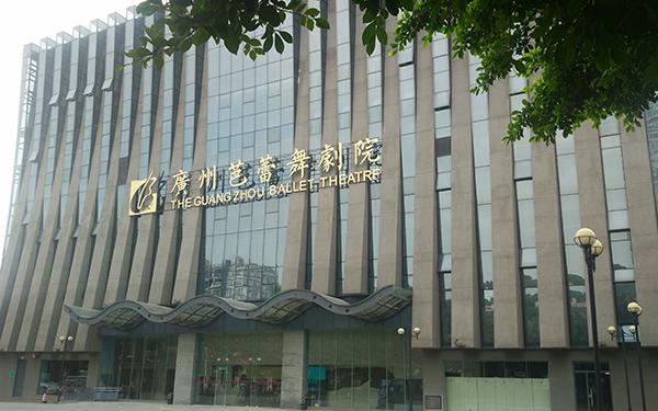 广州芭蕾舞剧院