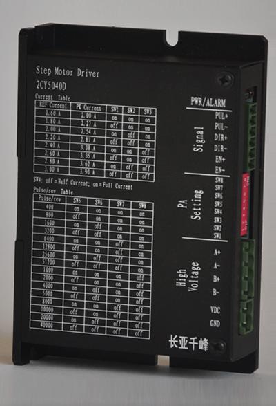 2CY5040D步进电机驱动器