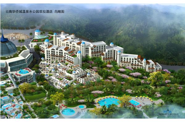 云南华侨城温泉公园菲拉酒店