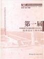 《第二届中国建筑学会建筑设备(给水排水)优秀设计工程实例
