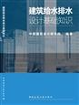 《建筑给水排水设计基础知识》
