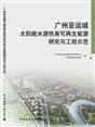 《广州亚运城太阳能水源热泵可再生能源研究与工程示范》