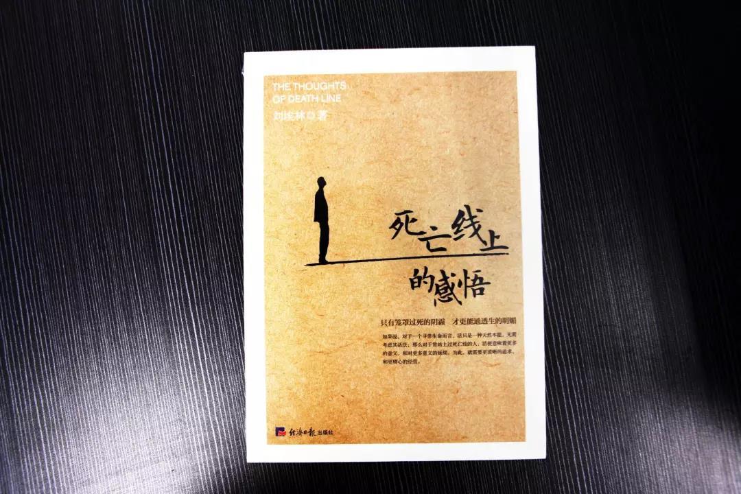刘埃林董事长专著《死亡线上的感悟》在全国公开出版发行