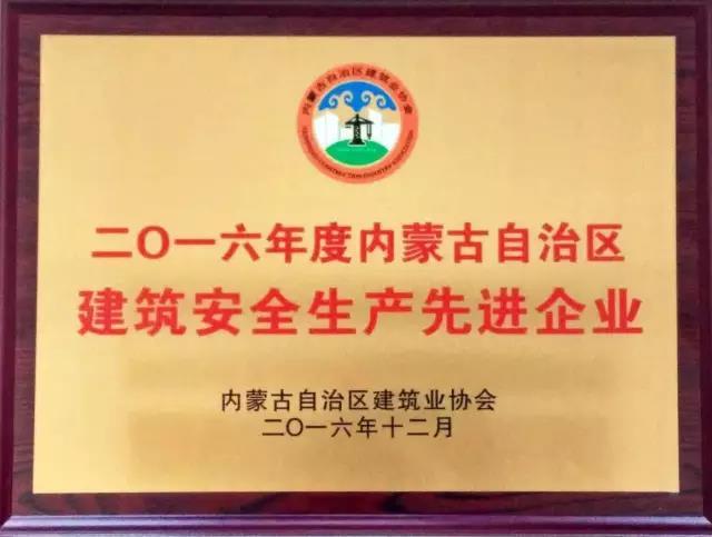 蒙西建设集团荣获3项行业荣誉