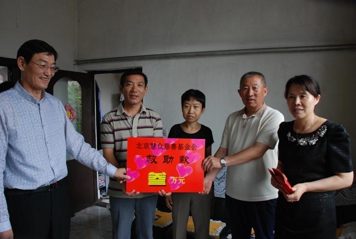北京慧众慈善基金会郑重开启困难员工救助