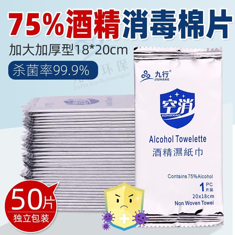 75%酒精湿纸巾