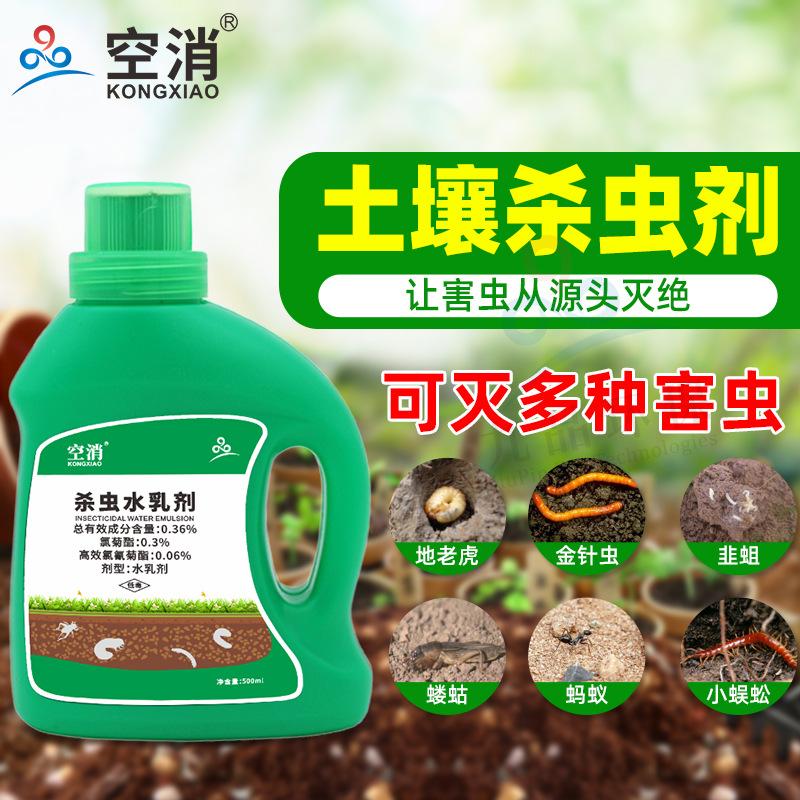 土壤杀虫水乳剂