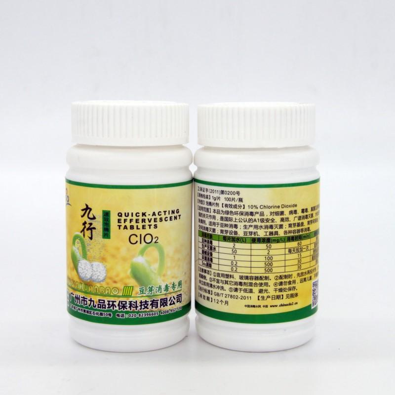 豆芽专用消毒片