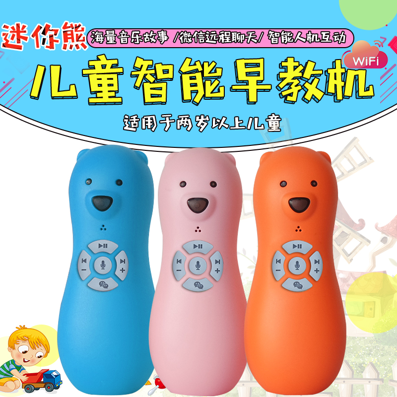 语音控制方案-迷你熊机器人