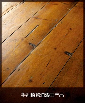 手刮植物油漆面地板