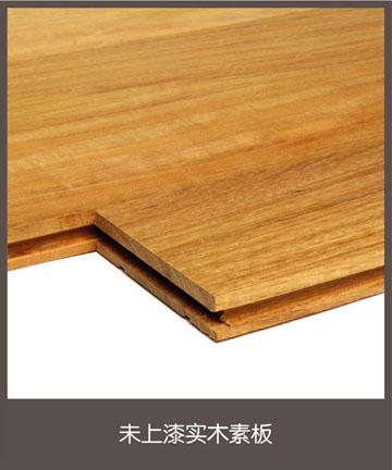 未上漆实木素板