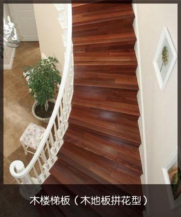 木楼梯板(木地板拼花型)