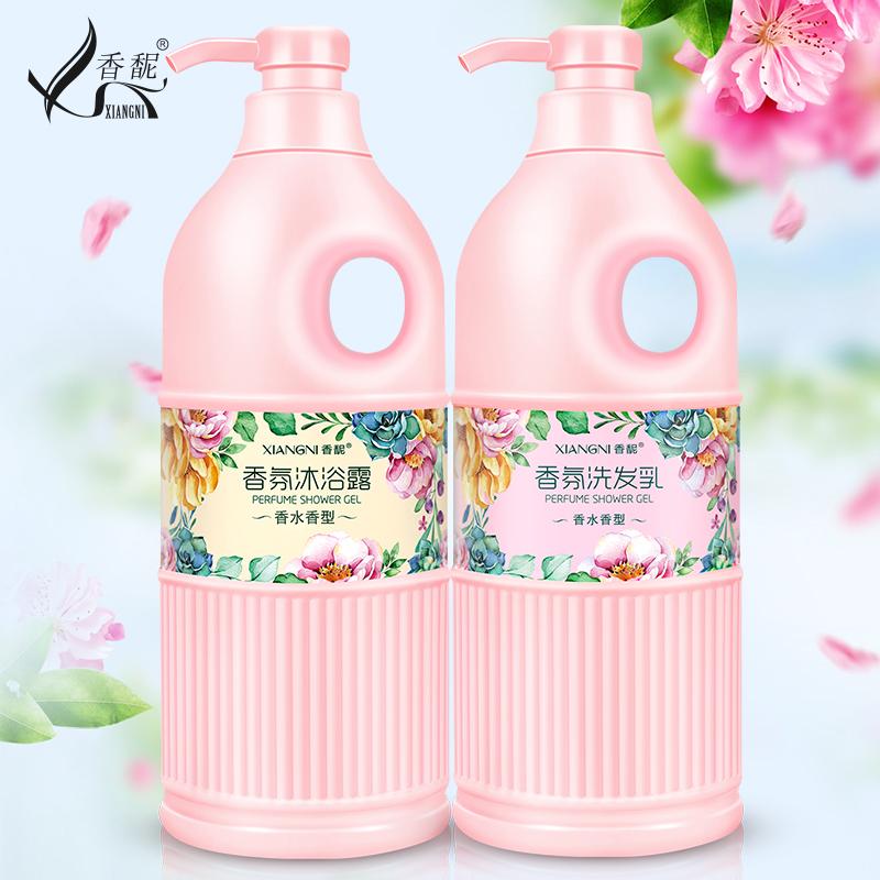 香氛洗发沐浴组合