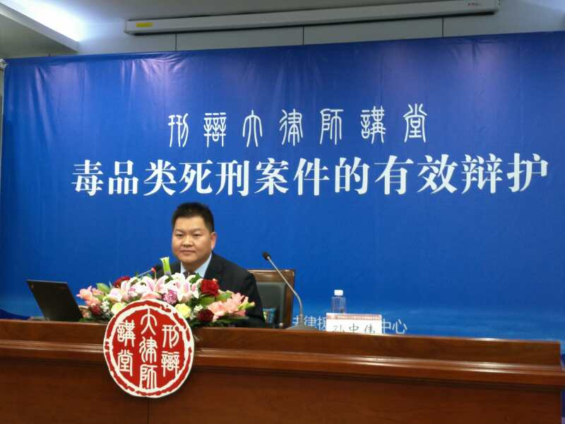 """孙中伟律师受聘在中国政法大学""""刑辩大律师""""讲堂授课"""