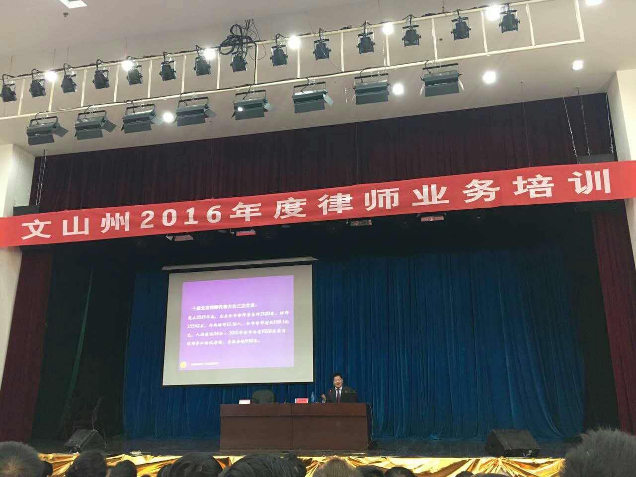 孙中伟律师受聘为云南省文山州律师年度大培训授课
