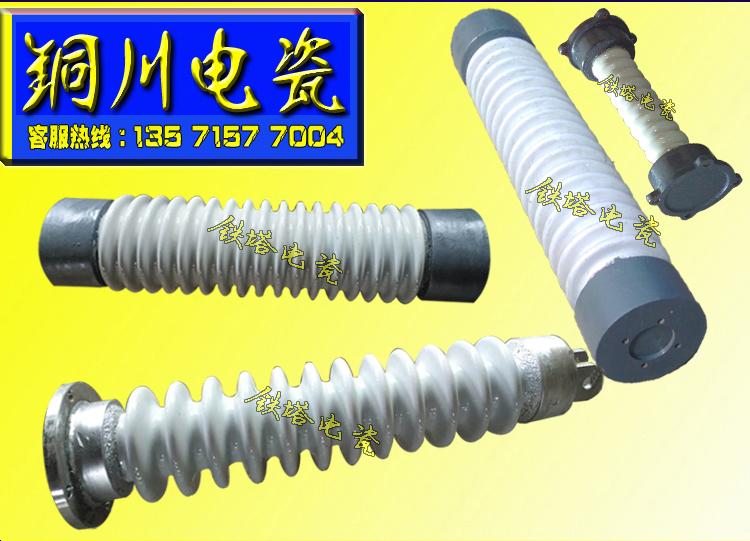 湿电除尘瓷转轴F4.1.8瓷转轴7214吊挂瓷瓶7222(JN-100/006D)振打瓷转轴7202-B