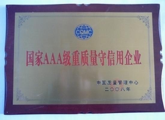 铜川电瓷-企业荣誉