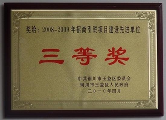 铁塔电瓷-三等奖
