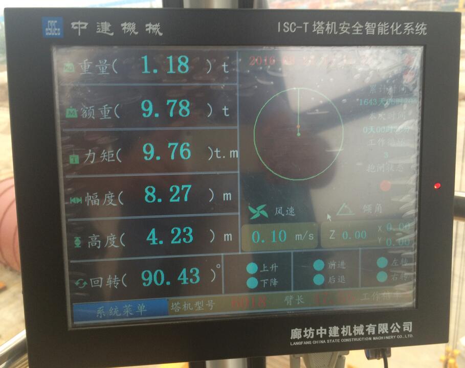 TSC-T塔機安全智能化系統