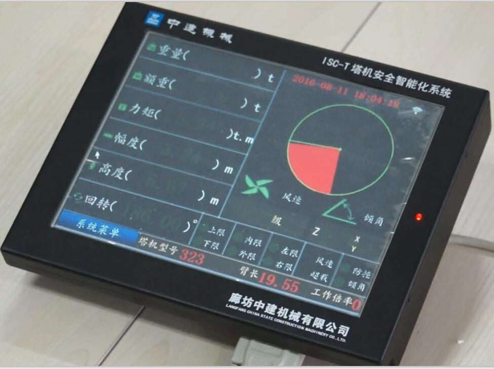 ISC-T塔機安全智能化系統