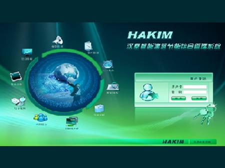汉鼎智能建筑节能综合管理系统