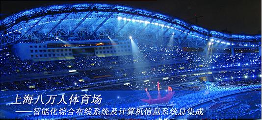 上海银欣-体育场馆工程