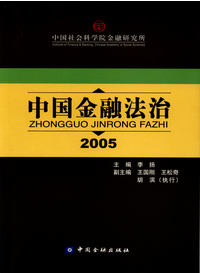 Financial Laws and Regulations of China: 2005
