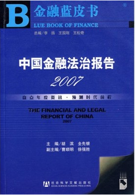 Annual Report on Financial Laws and Regulations of China: 2007