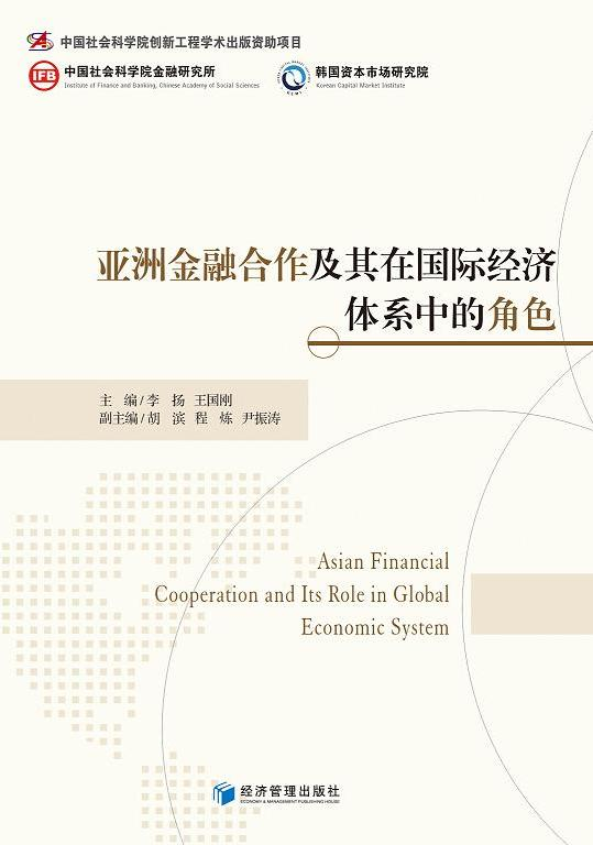 The Asian Financial Cooperation and Its Role in the International Economic System