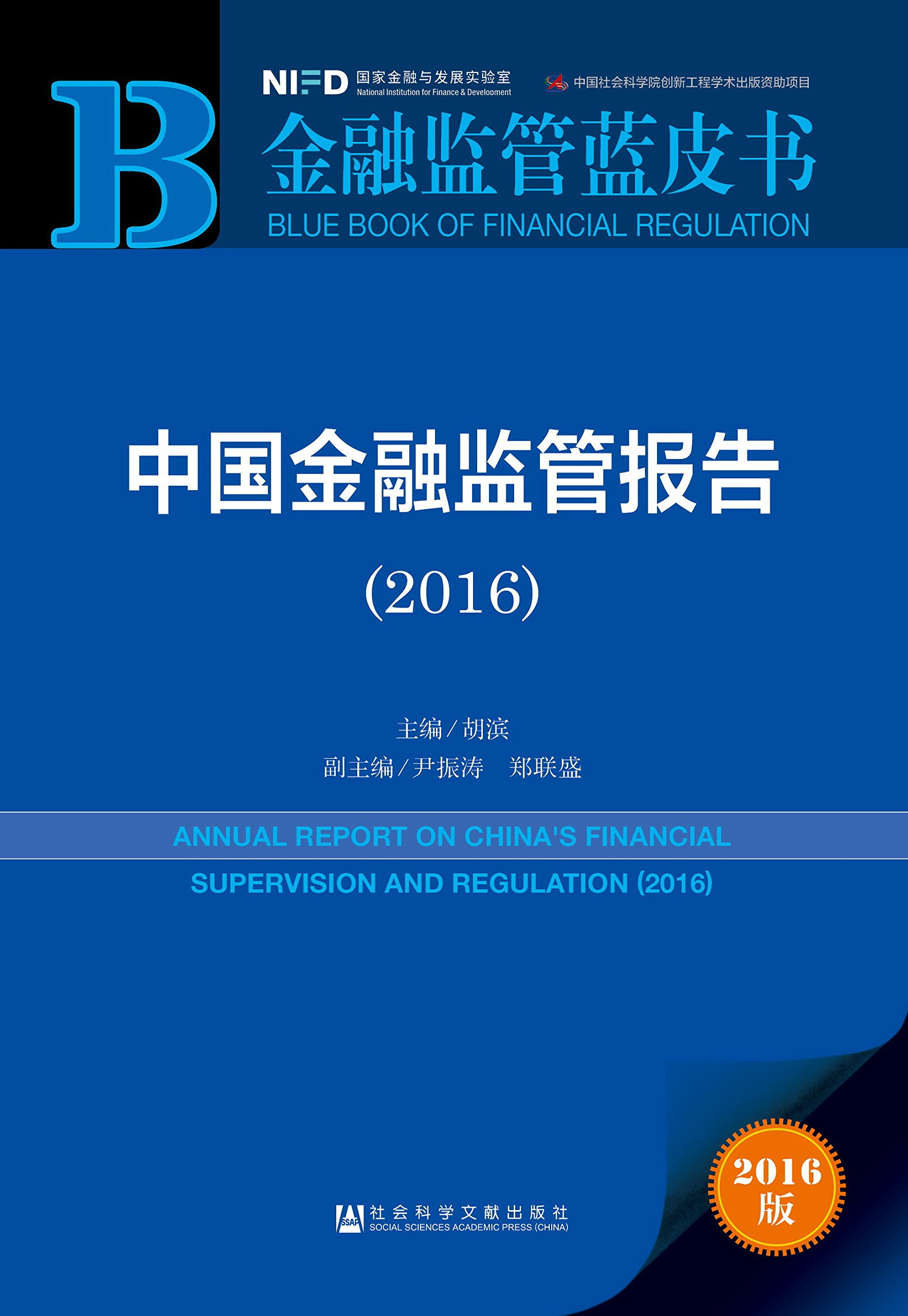 Annual Report on China's Financial Supervision and Regulation: 2016