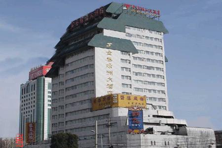 金泰绿洲大酒店