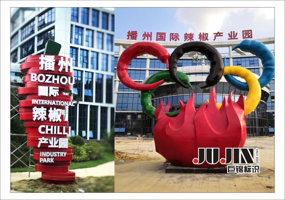 播州红辣椒产业园导视系统