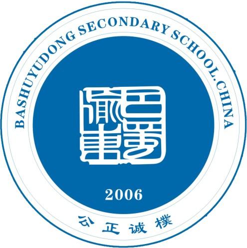 重庆巴蜀中学渝东分校