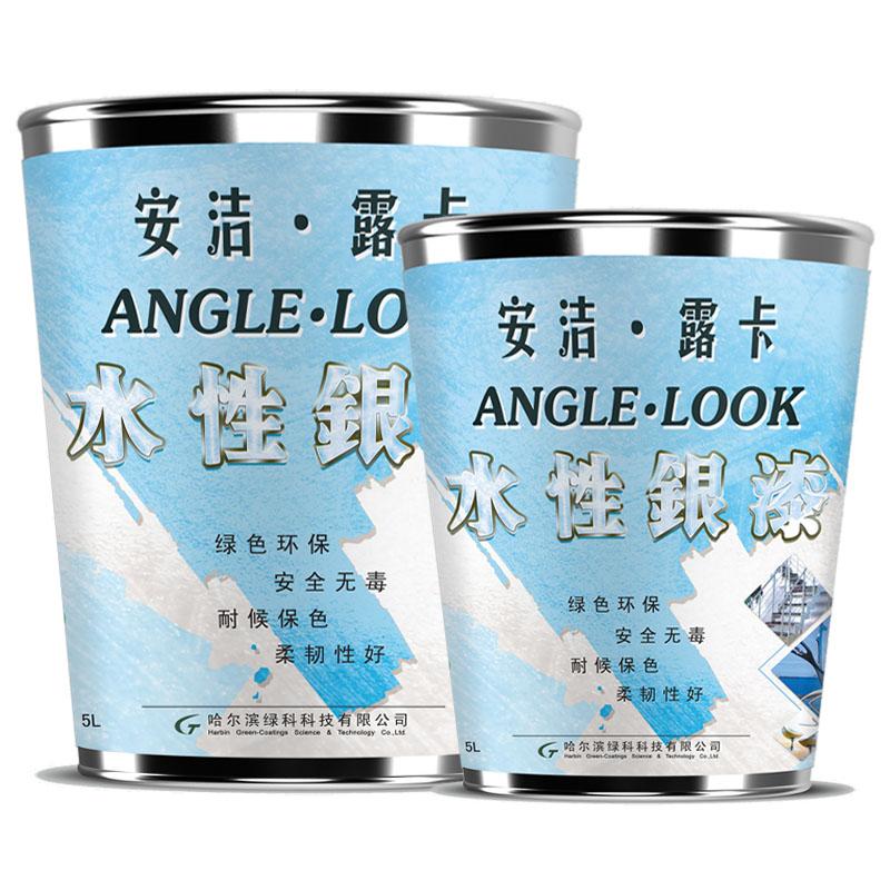 安洁·露卡水性银漆 耐候防锈水性金属漆 遮盖力强