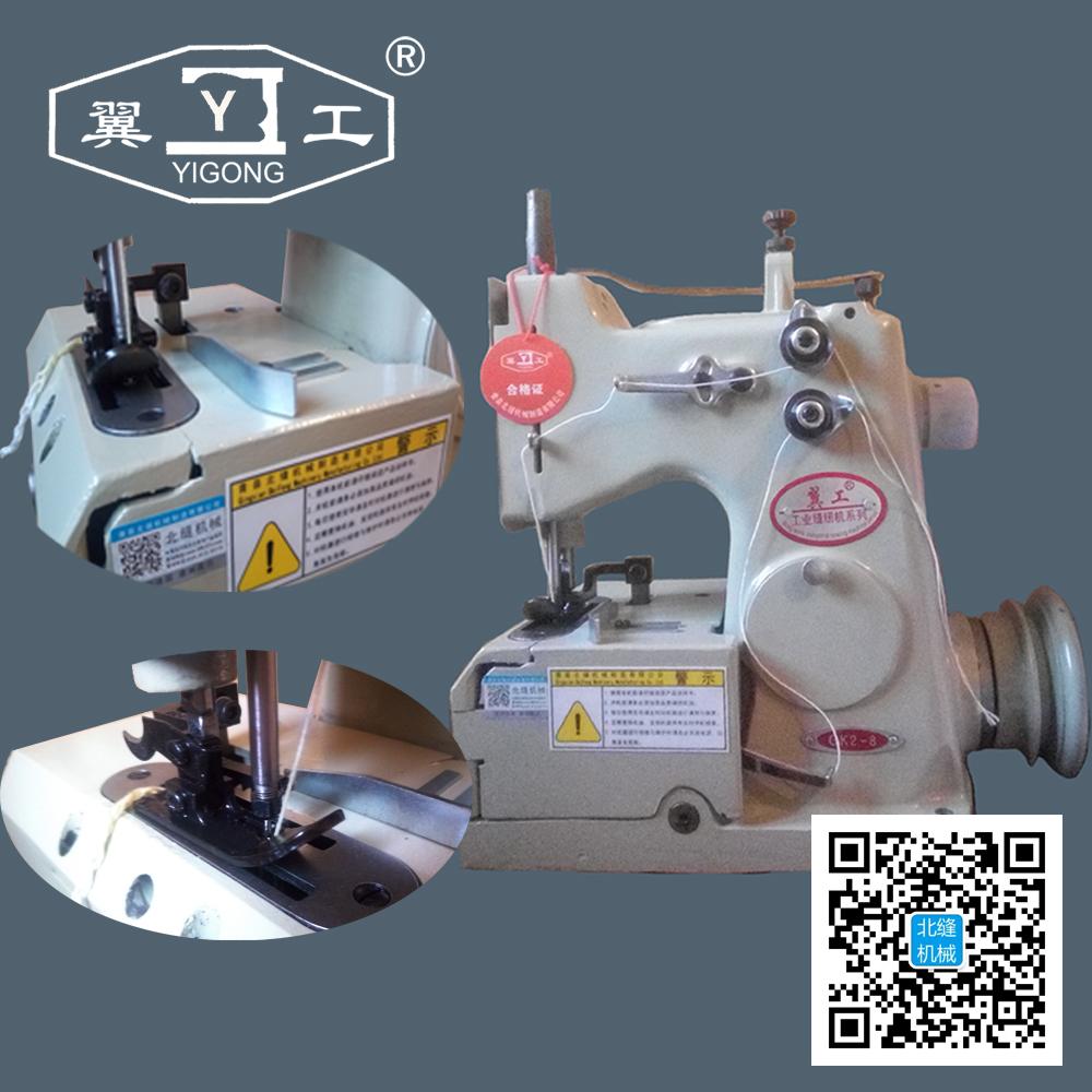 BFGK2-8型缝包机