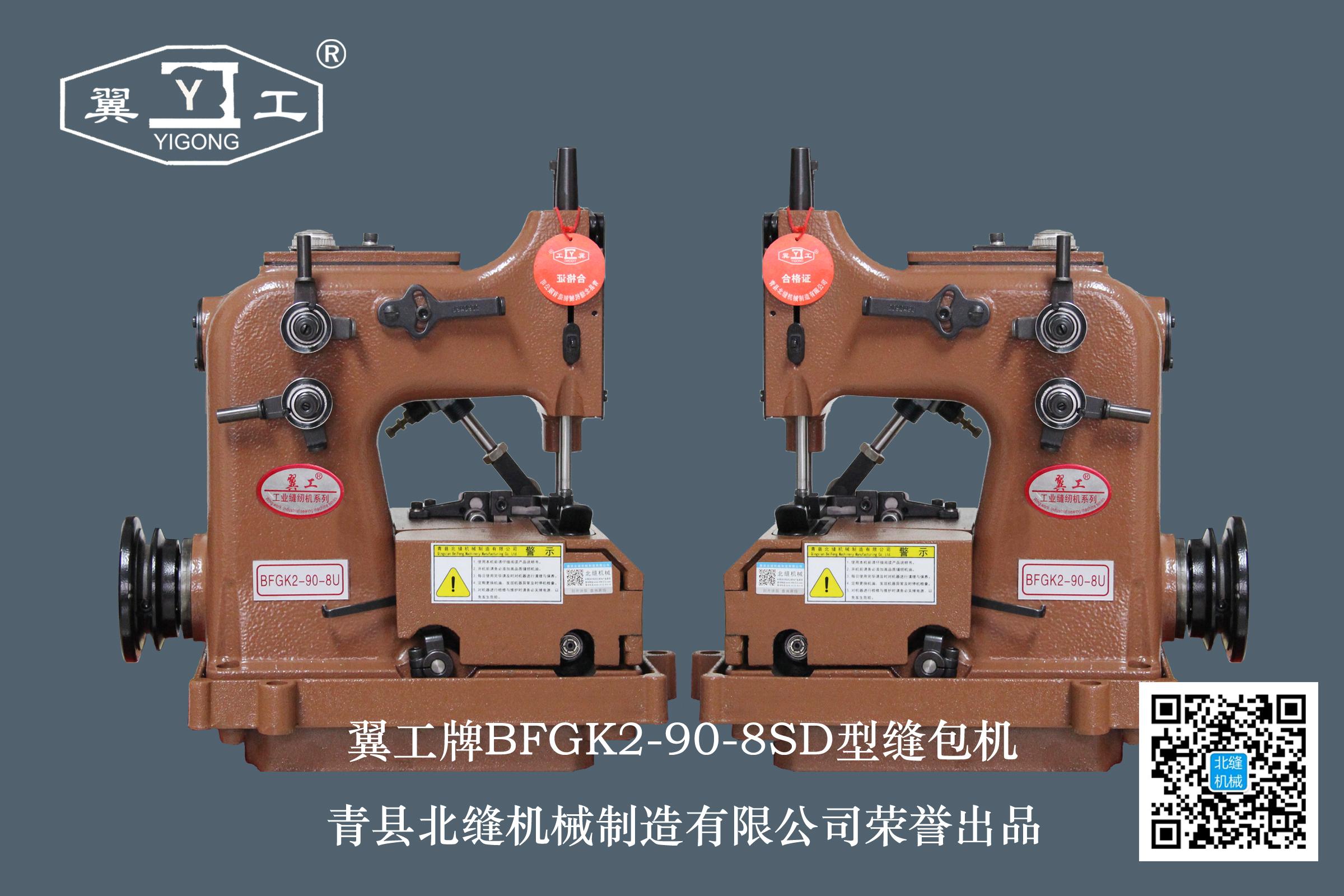 BFGK2-90-8U缝包机