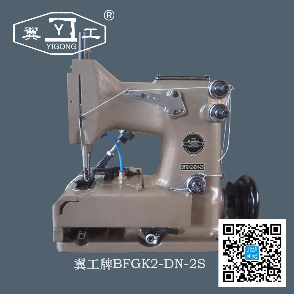 翼工牌BFGK2-DN-2S型缝包机