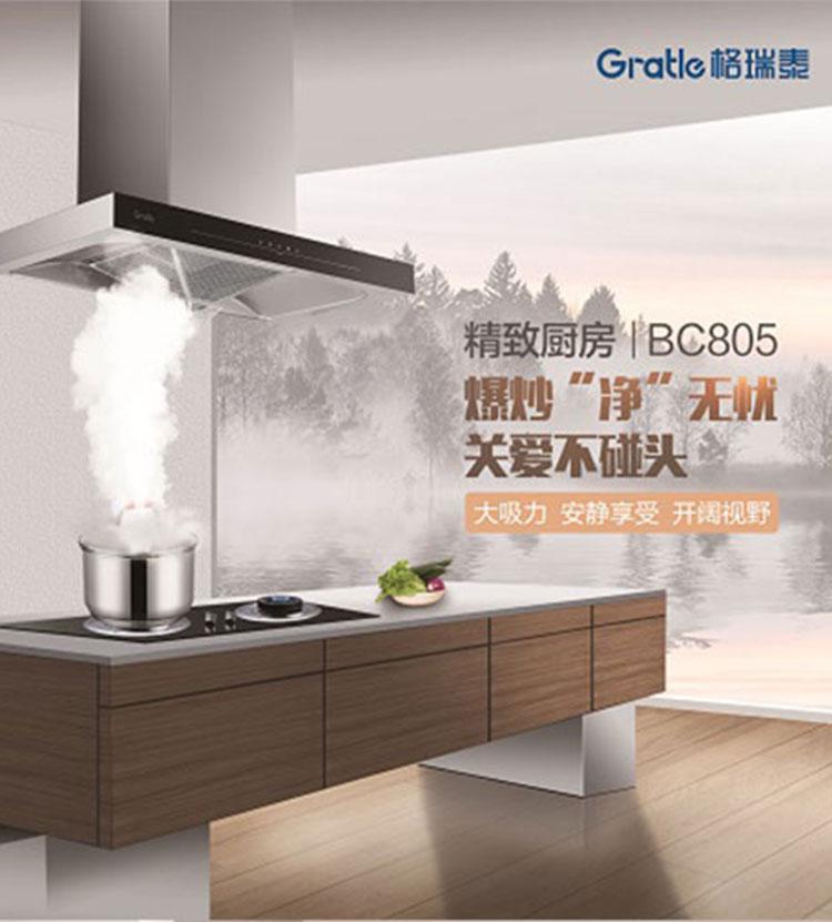 烟机BC805