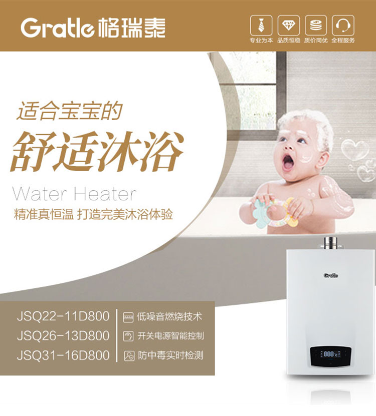 燃气热水器D800系列