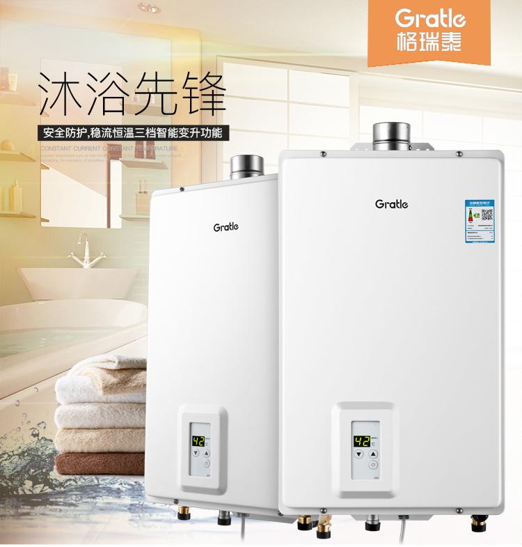 燃气热水器S501系列